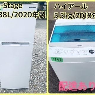 ⭐️2020年製⭐️ 洗濯機/冷蔵庫★★本日限定♪♪新生活…