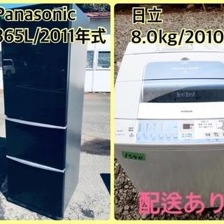⭐️365L⭐️ 送料設置無料!最強割引★洗濯機/冷蔵庫!…