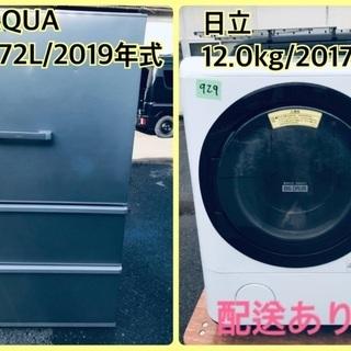 ⭐️12.0kg⭐️ 送料無料!売上NO,1♬洗濯機/冷蔵…