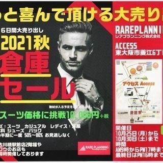 東大阪イベント 倉庫セール2021秋