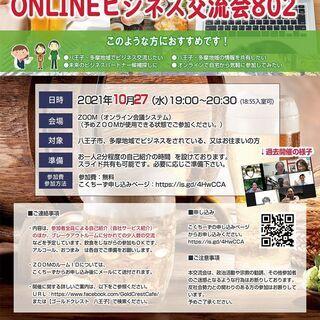 ONLINEビジネス交流会802(2021年10月27日開…