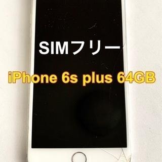 【SIMフリー】iPhone6s plus 64GB