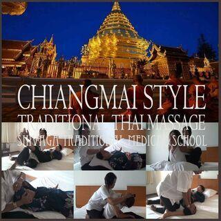 タイ古式マッサージ・チェンマイスタイル
