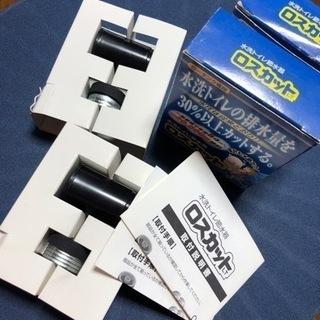 水洗トイレ節水器ロスカットLT2個セット新品未使用品