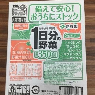 伊藤園 1日分の野菜 缶 190g×20本
