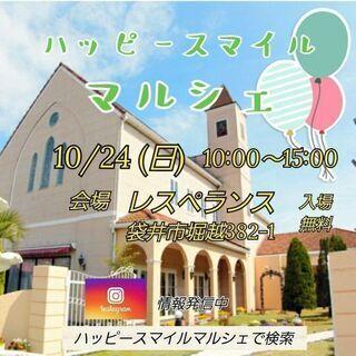 袋井市にて友人達がイベント参加致します。