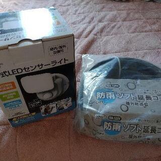 【新品】LEDセンサーライト 防雨延長コード セット