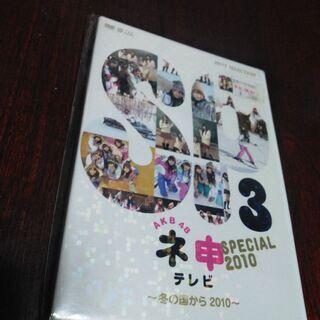 (中古 DVD)AKB48 ネ 申 テレビSpecial3(2)