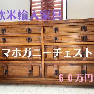 A 購入金額60万円⭐️極高級輸入家具⭐️ 欧米系の高級輸入家具...
