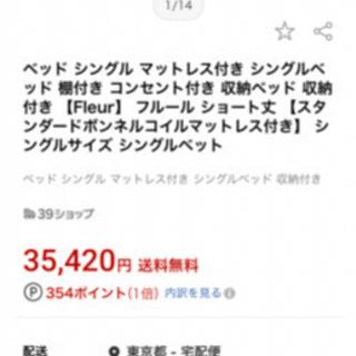 代理!シングルベッド②0円!場所は弁天町です。