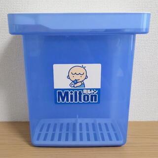 【500円】ミルトン容器