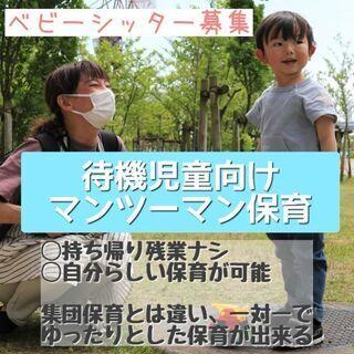【品川区武蔵小山】3ヶ月女児のベビーシッター
