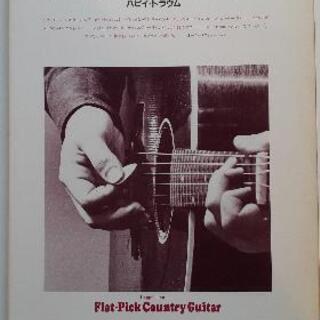 ギター教則本・フラットピック・カウントリー・ギター【お届け可能】