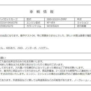 ハイゼットカーゴ S321V 純正 令和1年 後期 KF-VE4...