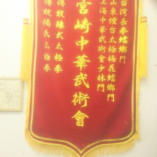 伝統中国武術「宮崎中華武術会」