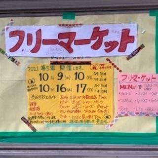 蒔田駅フリーマーケット!USブランドたくさんあります!