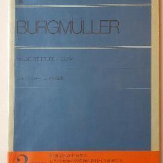 ピアノ教則本・ブルグミュラー 25練習曲【お届け可能】