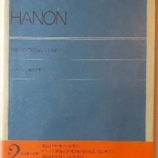 ピアノ教則本・全訳 ハノンピアノ教本 HANON【お届け可能】