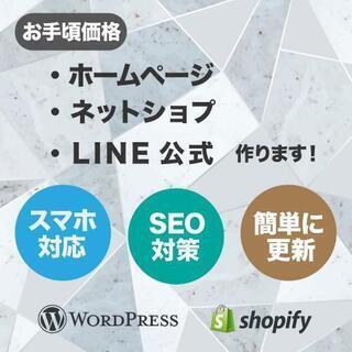 ウェブサイト・ECサイトを低価格で作成します!