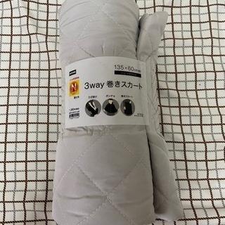 ニトリ 3way 巻スカート Nウォーム 新品未使用