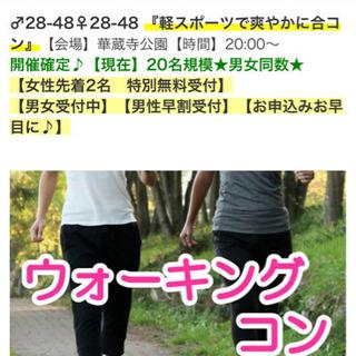 ✨今夜『1対1ウォーキングコン』in伊勢崎✨