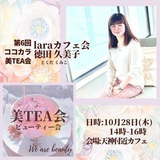 【福岡市内】平日開催!ココカラ美TEA会【10/28木】
