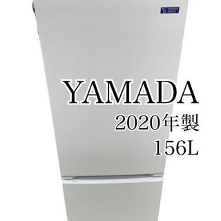 GM715【クリーニング済】2020年製 156L YAMADA...