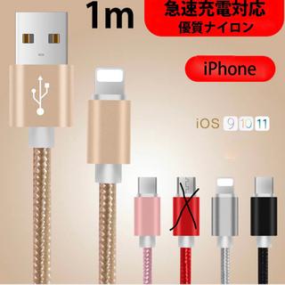 iPhone ケーブル 4本セット【バラ相談可能】