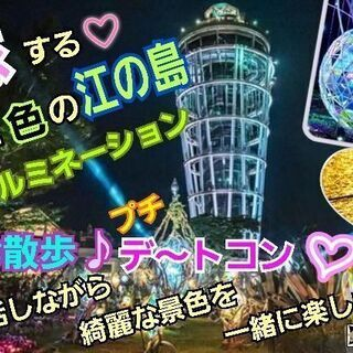 2021/11/28(日)16:00~【藤沢】≪感染症対策済≫神...