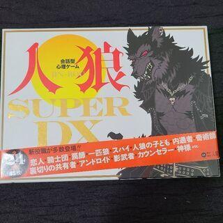 10/24(日)人狼ゲーム・カードゲーム
