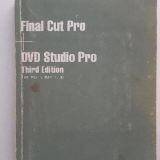 本・final cut pro DVD studio pro t...