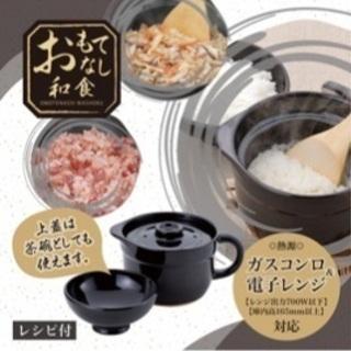 レンジでもご飯が炊ける小さい土鍋