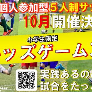 10月キッズゲームズ最新情報‼小学生限定個人参加型5人制サッカー...