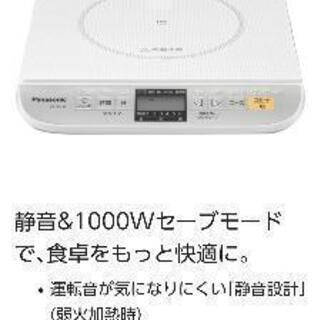 IH調理器 KZ-PH32