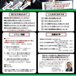 11/17(水)大阪 営業下手でも最短で売上がUPする営業…