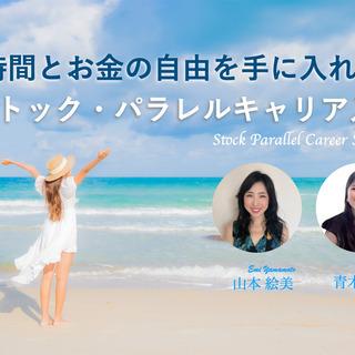 ストック・パラレルキャリア入門【11/14】