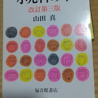 小児科の本