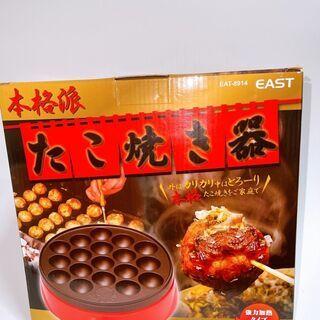 たこ焼き器 EAT-8914 強力加熱 750w