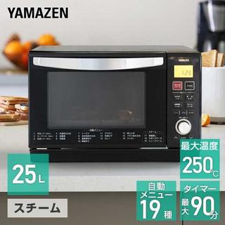 山善 スチームオーブンレンジ 25L 【使用3ヶ月】