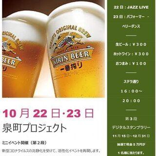 泉町プロジェクト Jazzライブやパフォーマー、ベリーダンス