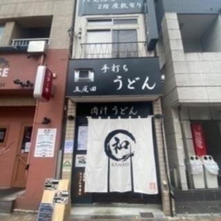 五反田 うどん屋酒場★アットホームで暖かい職場☺賄い無料‼…