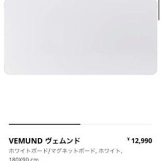 10/19まで IKEA VEMUND ヴェムンド ホワイ…