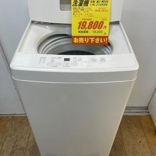 無印良品★2020年製5㌔洗濯機★1年間保証付き★近隣配送&設置可能
