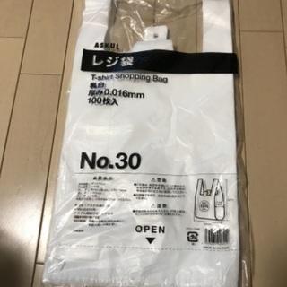 【新品未使用、未開封】アスクルレジ袋 No30