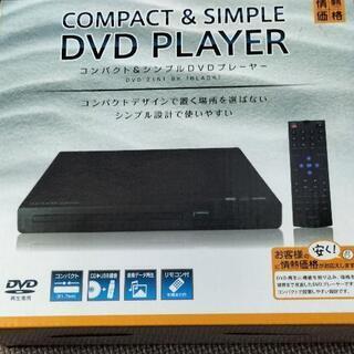 DVDプレーヤー あげました。