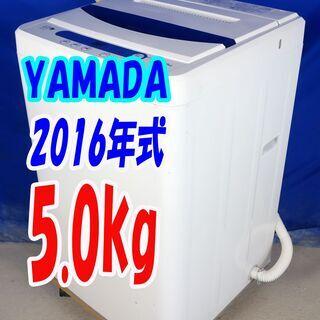 ハロウィーンセール🎃2016年式★YAMADA★YWM-T50A...