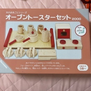 【お話中】オーブントースターセット 2000