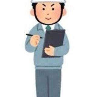 施行管理、作業員を募集しています!