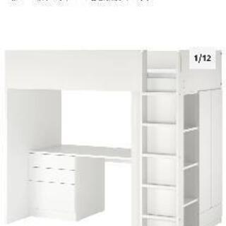 IKEA ロフトベッド stuva smastad お譲り…
