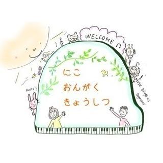 絶対音感・リトミック・ピアノ・ピアノとえいご にこおんがく教室